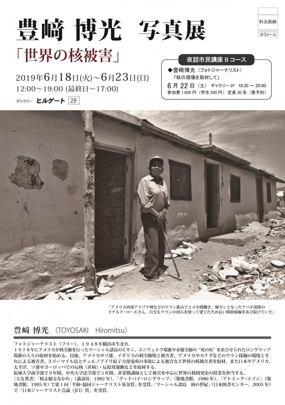 豊崎博光 写真展「世界の核被害」
