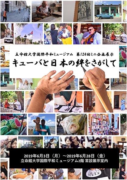 第124回ミニ企画展示 「キューバと日本の絆をさがして」