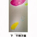 SHIMO_Chieko_DM