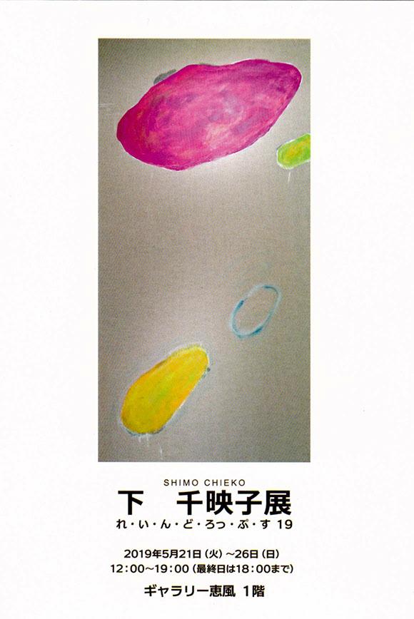 SHIMO Chieko Exhibition