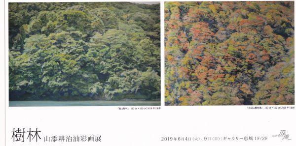 YAMAZOE Koji Exhibition