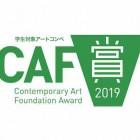 , CAF賞2019作品募集