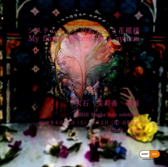 大石 茉莉香 個展 「システムとしての私という花模様」