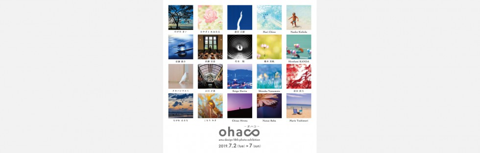 "amu design Photo Exhibition ""ohaco"""