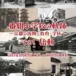 flyer_bansokiseki-1