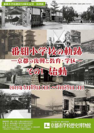 番組小学校の軌跡―京都の復興と教育・学区― その1 始動
