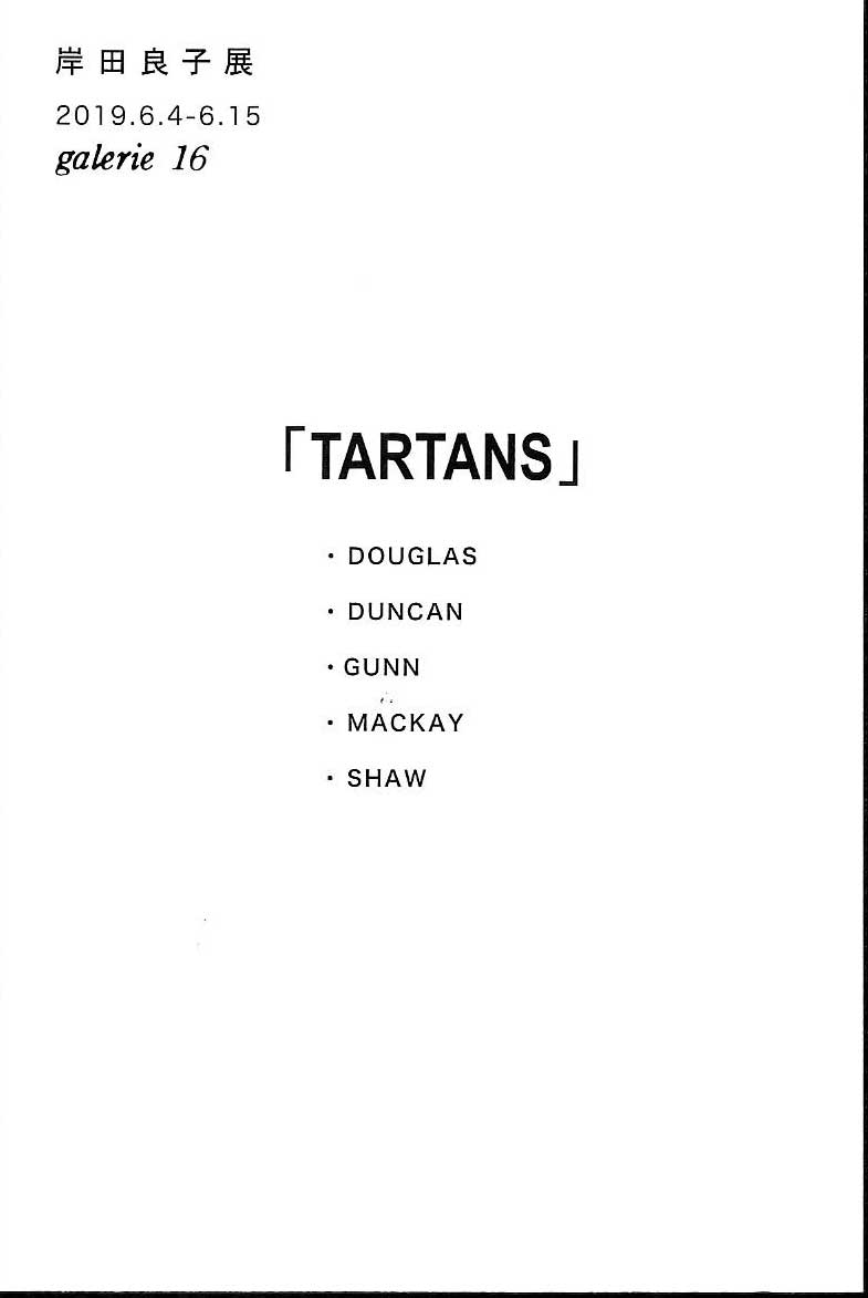 岸田良子展「TARTANS」