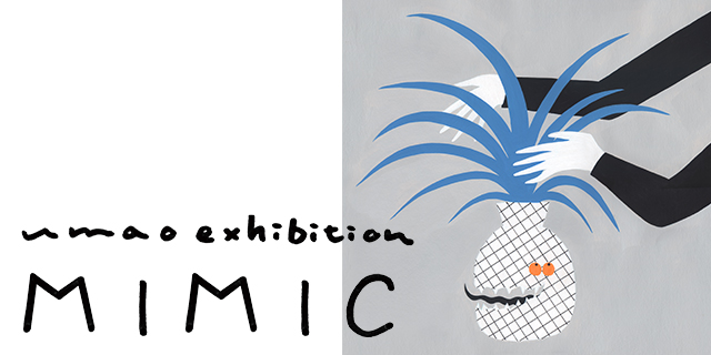 umao exhibition 『 MIMIC 』