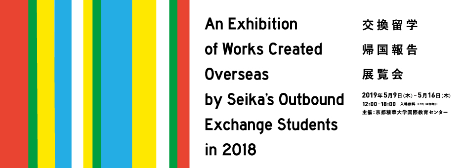An Exhibition of Works Created Overseas by Seika's Outbound Exchange Students in 2018