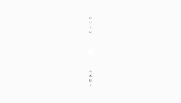山本聖子:白いシロ