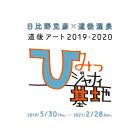 , 道後アート「オープンコール・プロジェクト 2019」