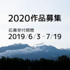 , 北アルプス国際芸術祭2020作品公募