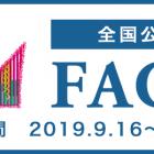 , FACE 損保ジャパン日本興亜美術賞