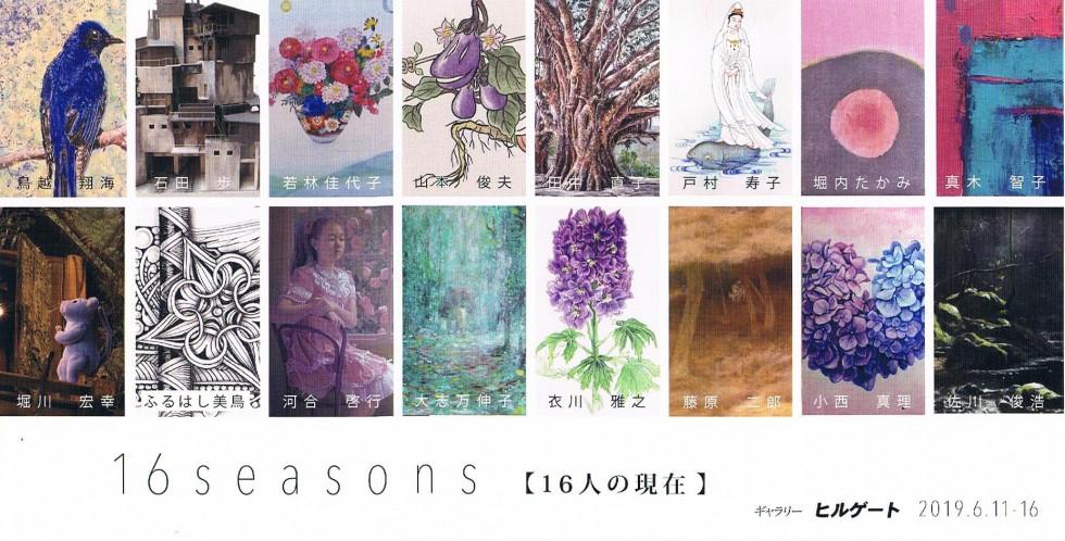 16seasons(16人の現在)