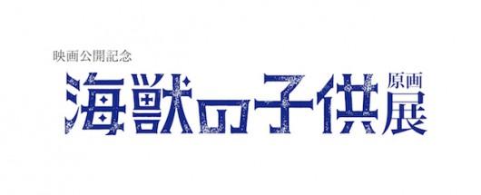海獣の子供原画展(詳細ページメイン画像、TOPページ用バナー画像)