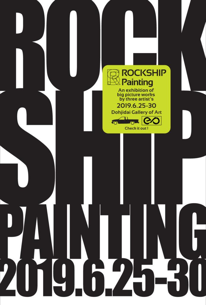 Rockship painting