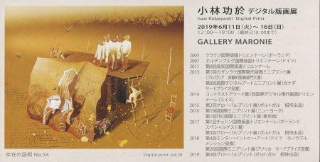 小林功於 デジタル版画展