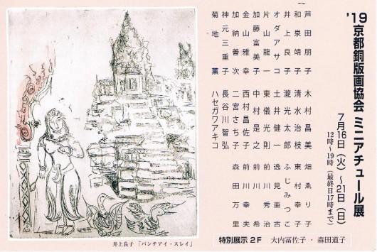 2019京都銅版画協会ミニアチュール展 表