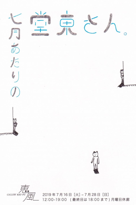 堂東 由佳 展 「7月あたりの堂東さん。」