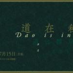 Dao-banner-1000_440px-349x208