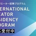 , TOKAS 2020年度海外クリエーター招聘プログラム