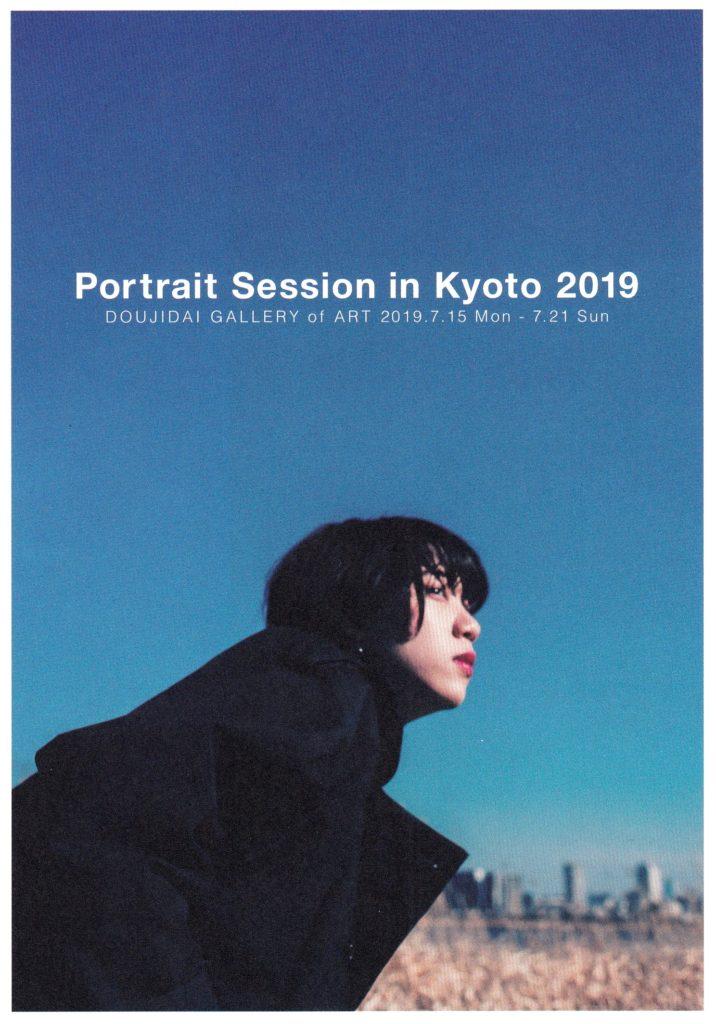 Portrait Session in Kyoto 2019
