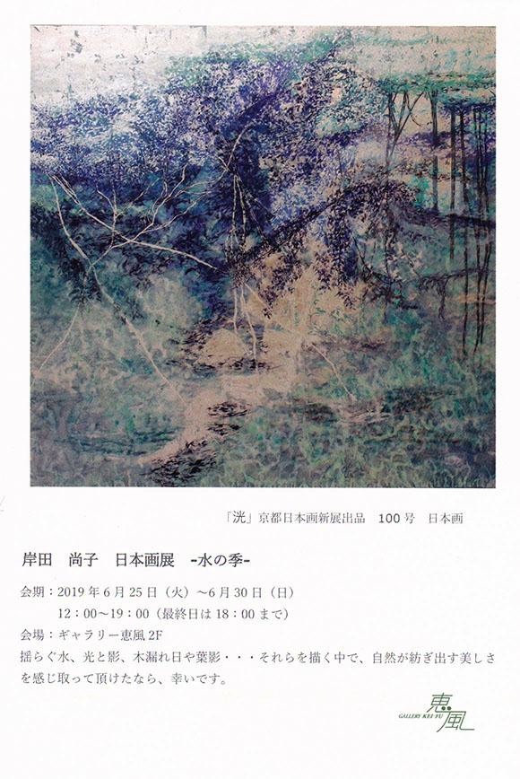 岸田 尚子 日本画展 ー水の季ー