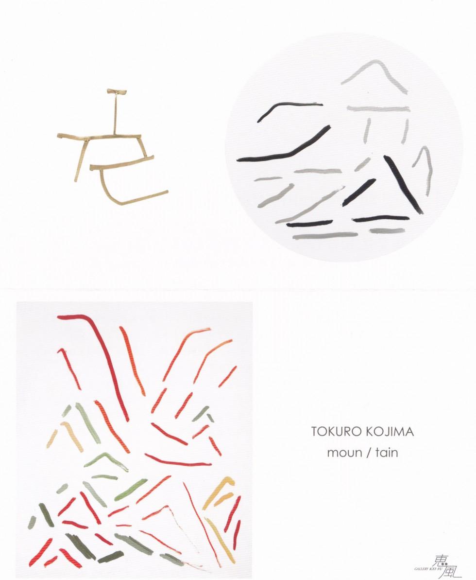 小島 徳朗 展 moun/tain