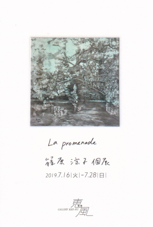 SHINOHARA Ryoko Exhibition