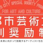 , 京都市芸術文化特別奨励制度(奨励金300万円) 令和2年度(2020年度)奨励者募集