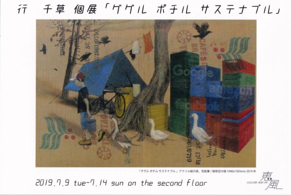 YUKI Chigusa Exhibition