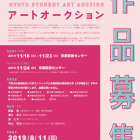 , 「第4回京都学生アートオークション」作品募集