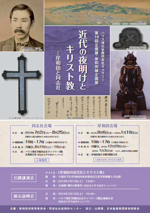 Harris Science Hall Doshisha Gallery Exhibition