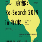 , 京都:Re-Search 2019 in 和束