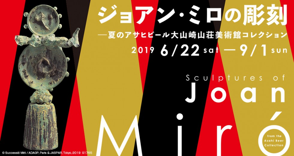 Sculptures of Joan Miró from the Asahi Beer Collection
