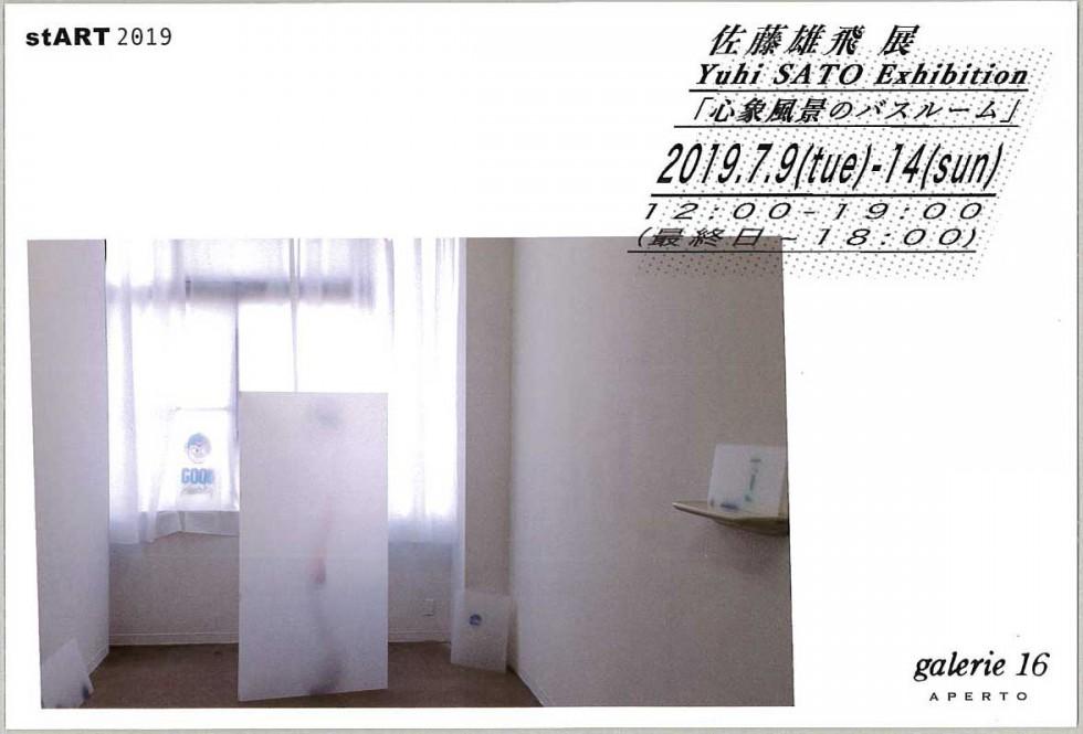 stART: 佐藤雄飛 展「心象風景のバスルーム」