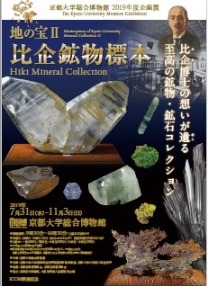 Hiki Mineral Collection