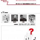 , AAF戯曲賞/愛知県芸術劇場募集