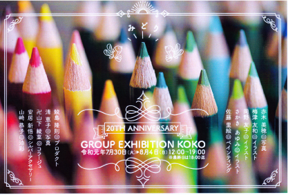 GROUP EXHIBITION KOKO -20th Anniversary-