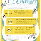 , (日本語) 「東九条こどもご近所映画祭」開催のお知らせ