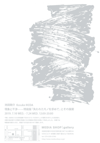 Kosuke IKEDA Exhibition
