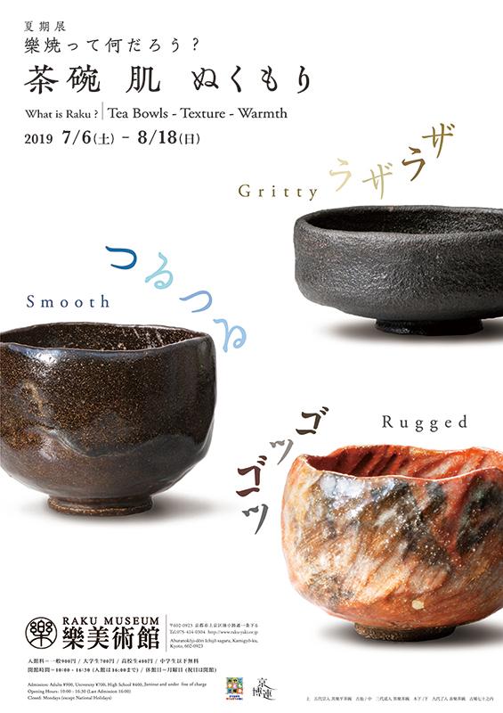 Summer Exhibition – What is Raku? Tea Bowls – Texture – Warmth