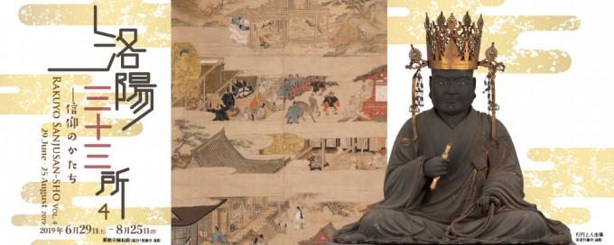RAKUYO SANJUSAN SHO vol 4