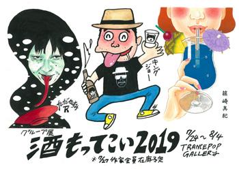 グループ展「酒もってこい2019」