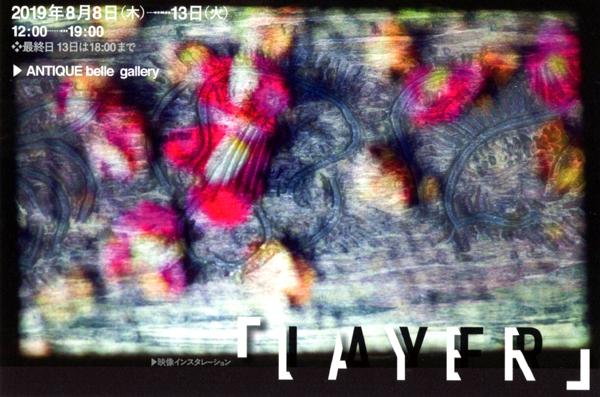 『LAYER』長島瑠