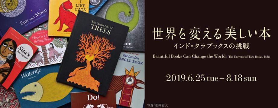 Beautiful Books Can Change the World :The Universe of Tara Books,India