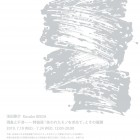 , Kosuke IKEDA Exhibition