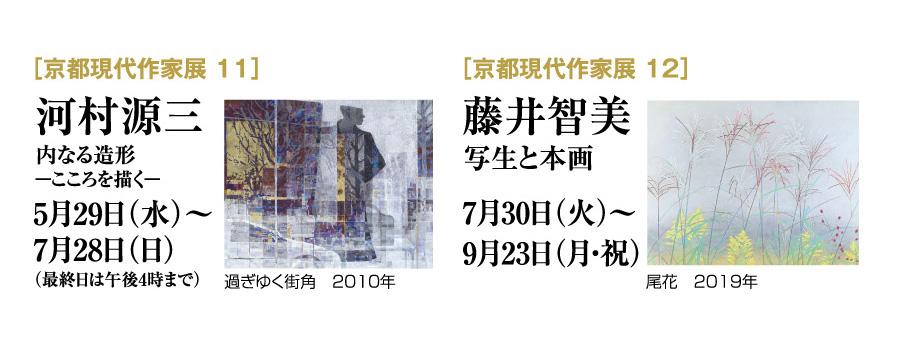 京都現代作家展11 河村源三「内なる造形―こころを描く―」