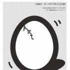 , 「日本財団 DIVERSITY IN THE ARTS 公募展」作品を募集