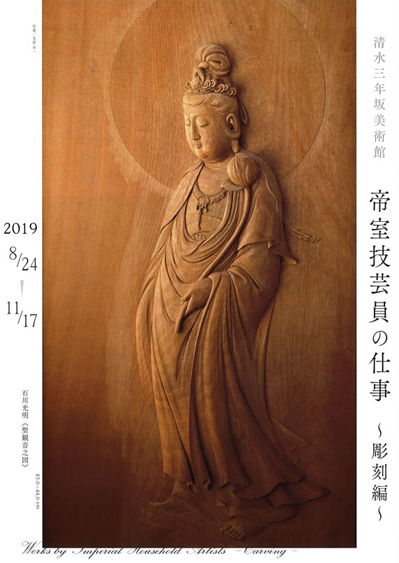 Works by Imperial Household Artists -Carving-